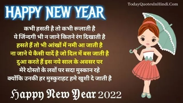 happy new year 2022 status video download, happy new year best wishes in hindi