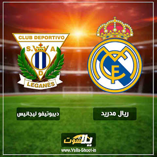 رابط بث مباشر مباراة ريال مدريد وديبورتيفو ليجانيس اون لاين اليوم 16-1-2019 في كاس ملك اسبانيا