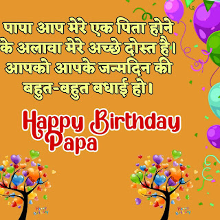 birthday wishes for father in hindi status pics