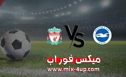 مشاهدة مباراة ليفربول وبرايتون بث مباشر ميكس فور اب بتاريخ 28-11-2020 في الدوري الانجليزي