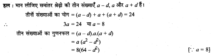 Solutions Class 11 गणित-I Chapter-9 (अनुक्रम तथा श्रेणी)