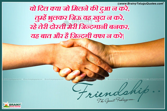 hindi quotes, friendship quotes in hindi, trending whats app sharing friendship quotes,famous friendship messages with hd wallpapers