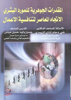 تحميل كتاب المقدرات الجوهرية للمورد البشري الاتجاه المعاصر لتنافسية الاعمال pdf  مجلتك الإقتصادية
