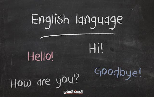 تعلم اللغة الإنجليزية بسهولة في 10 ايام