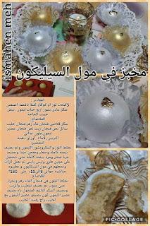 حلويات ام وليد للاعراس.oum walid halawiyat 117