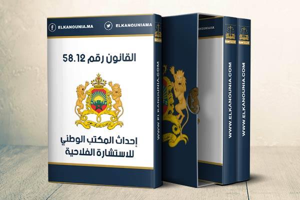 القانون رقم 58.12 القاضي بإحداث المكتب الوطني للاستشارة الفلاحية PDF