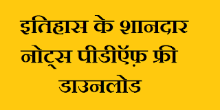 World History Book in Hindi PDF Download