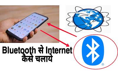 Bluetooth से internet कैसे चलाये