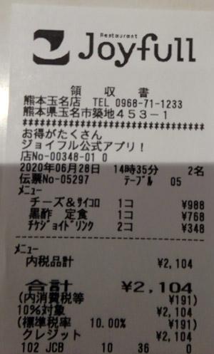 ジョイフル 熊本玉名店 2020/6/28 飲食のレシート