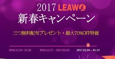 LeawoHD動画変換プロ