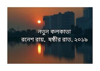 নতুন কলকাতা //  রনেশা  রায়