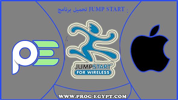 تحميل برنامج jumpstart 2020 مجانا