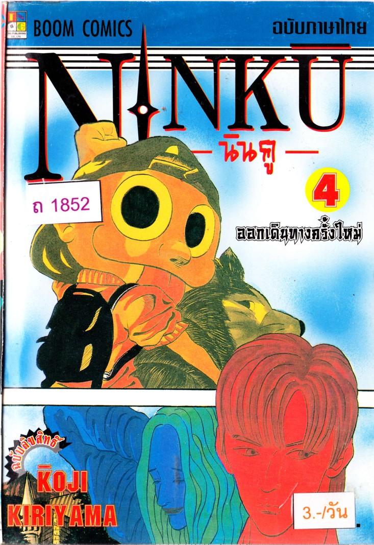 Ninku-เล่ม 4