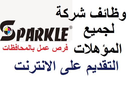 الاعلان الرسمى لوظائف شركة سباركل لجميع المؤهلات بالمحافظات - التقديم على الانترنت