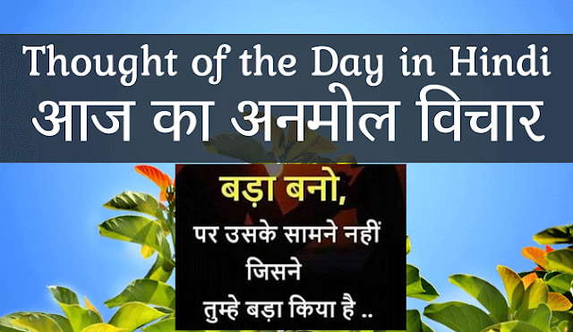 Thought Of The Day In Hindi With Images-Good Morning Thought in Hindi