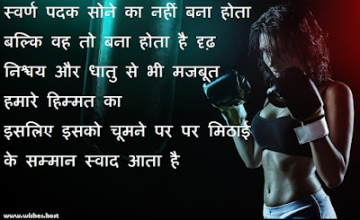 hindi quotes on sports day