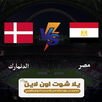 مباراة مصر والدنمارك اليوم