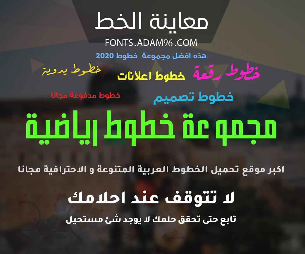 تحميل مجموعة خطوط رياضية اروع الخطوط العربية مجاناً