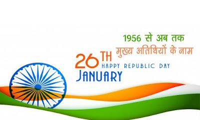 गणतंत्र दिवस पर भारत पर आने वाले मुख्य अतिथियों की सूची