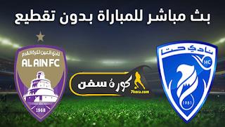 مشاهدة مباراة العين وحتا بث مباشر اليوم 15-1-2021 دوري الخليج العربي الاماراتي