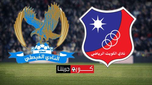 مشاهدة مباراة الكويت والفيصلي بث مباشر اليوم 13-4-2020