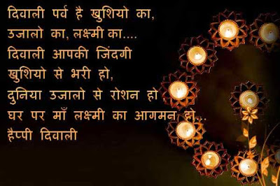 Diwali Greetings with Images in Hindi