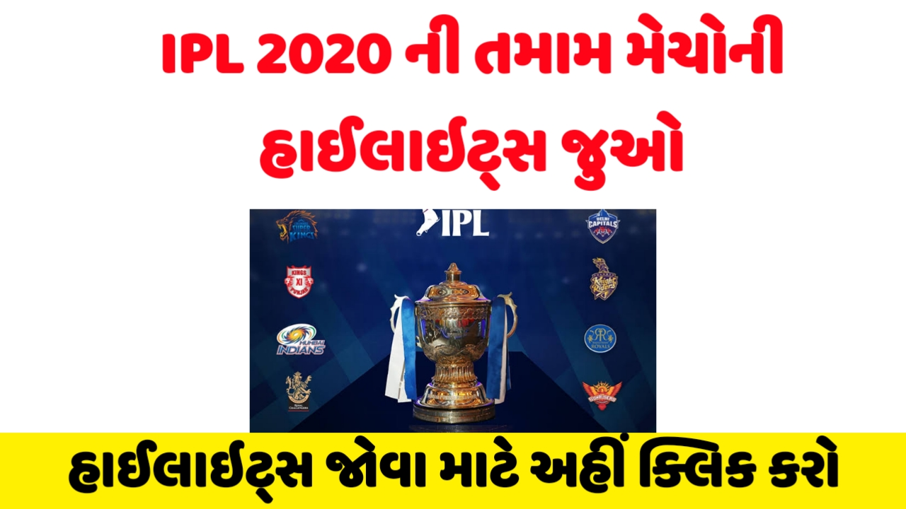 IPL All Matches Highlights 2020