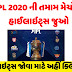 IPL All Matches Highlights 2020