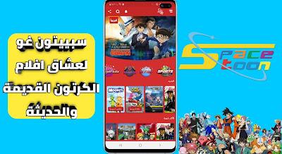 تنزيل  تطبيق سبيستون غو - spacetoon go برنامج سبيستون مكتبة افلام الكرتون القديمة والجديدة مدبلجة للعربية للاندرويد والايفون