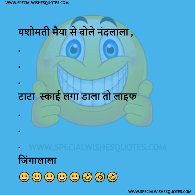 Hindi jokes sms