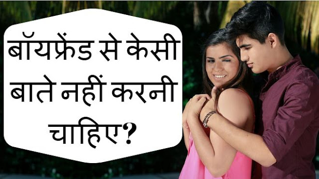 LOVE TIPS FOR GIRLS IN HINDI
