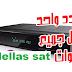 تردد واحد ينزل جميع قنوات  قمر هيلاسات  Hellas sat 2 الجديدة علي معظم اجهزة الاستقبال دفعة واحدة 2018