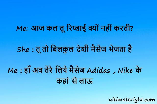 Best Funny Hindi Jokes comedy chutkule