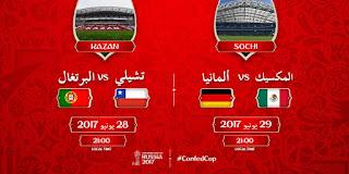 مواعيد مباريات نصف نهائي «كأس القارات 2017»