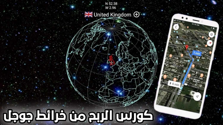 العمل على خرائط جوجل