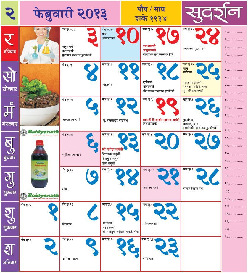 2013 pdf calendar marathi