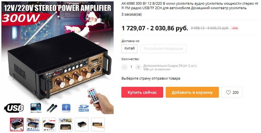 AK-698E 300 Вт 12 В/220 В мини усилитель аудио усилитель мощности стерео HIFI FM радио USB/TF 2CH для автомобиля Домашний кинотеатр усилитель