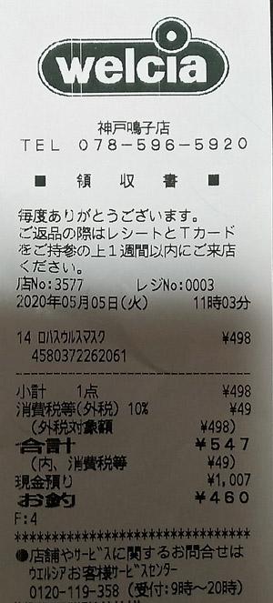 ウエルシア 神戸鳴子店 2020/5/5 マスク購入のレシート
