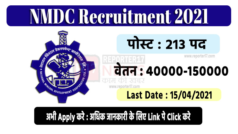 NMDC Recruitment 2021