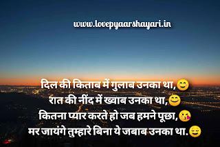 Good night shayari in hindi images
