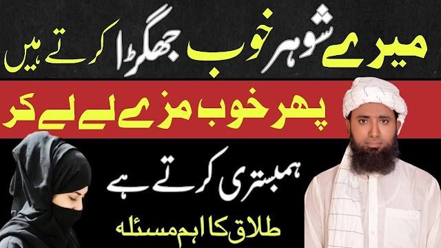 Ruju after one talaq |   What is RUJU in Islam | 2 talaq k baad ruju |  Talaq Kay Baad Ruju Aur Is Ka Tariqa |  طلاق کی تعدادوانتہا اور رجوع کرنے کا حکم