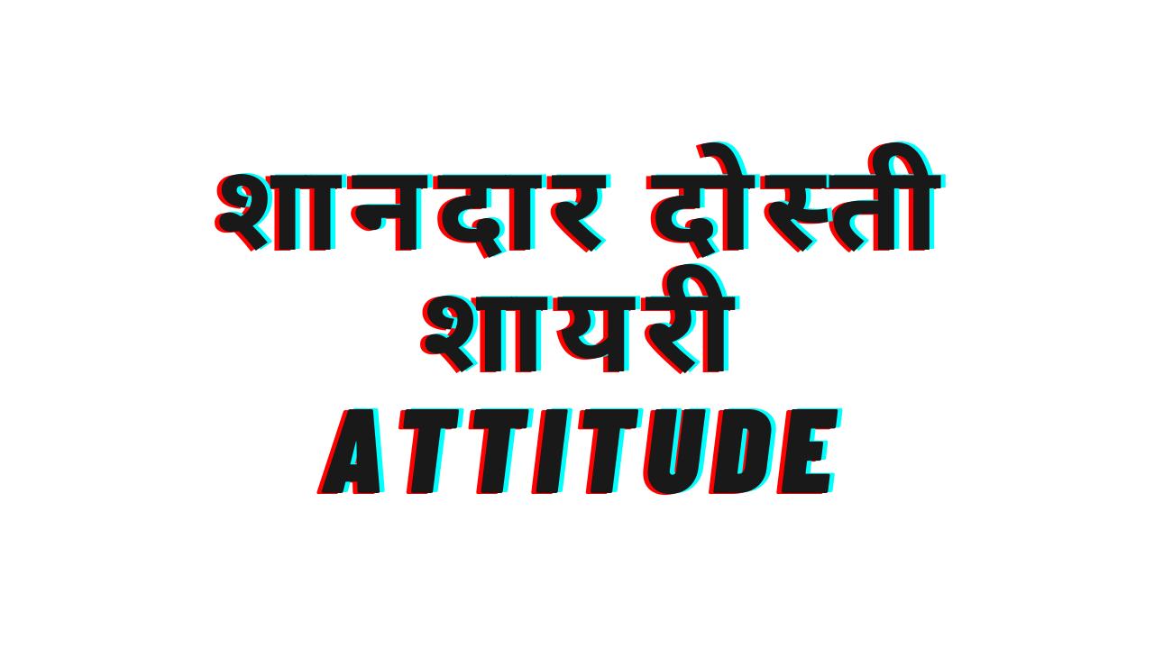 quotes for friends in Hindi, दोस्ती शायरी दो लाइन 2020, दोस्ती शायरी दो लाइन में, दोस्ती शायरी दो लाइन Attitude, खूबसूरत दोस्ती शायरी, दबंग दोस्ती