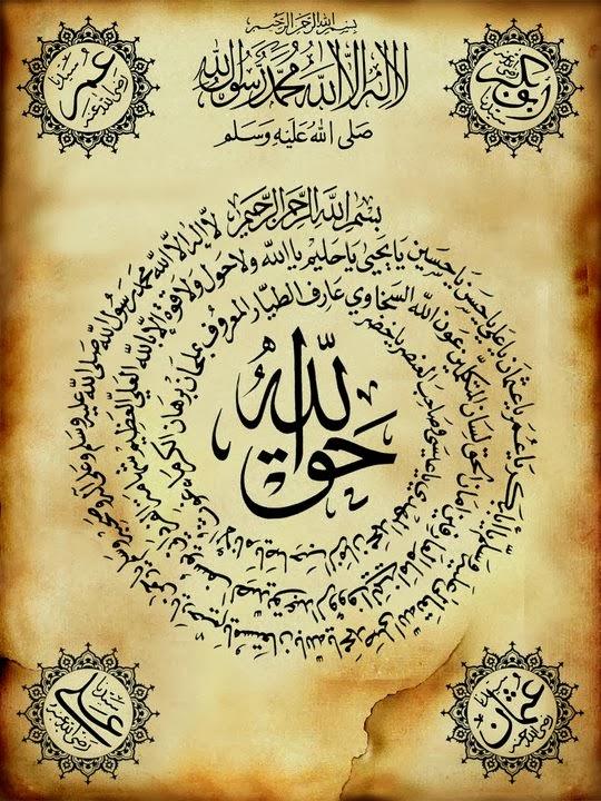Sholawat Nurikal Asna Oleh Sayyid Muhammad ibn Abil Hasan Al-Bakri Lengkap Arti dan Fadhilahnya