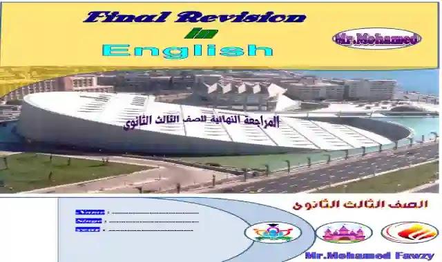 بوكليت المراجعة النهائية فى اللغة الانجليزية للصف الثالث الثانوى 2020 اعداد مستر محمد فوزي