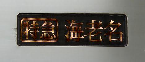 相模鉄道 特急 海老名行き2 8000系赤