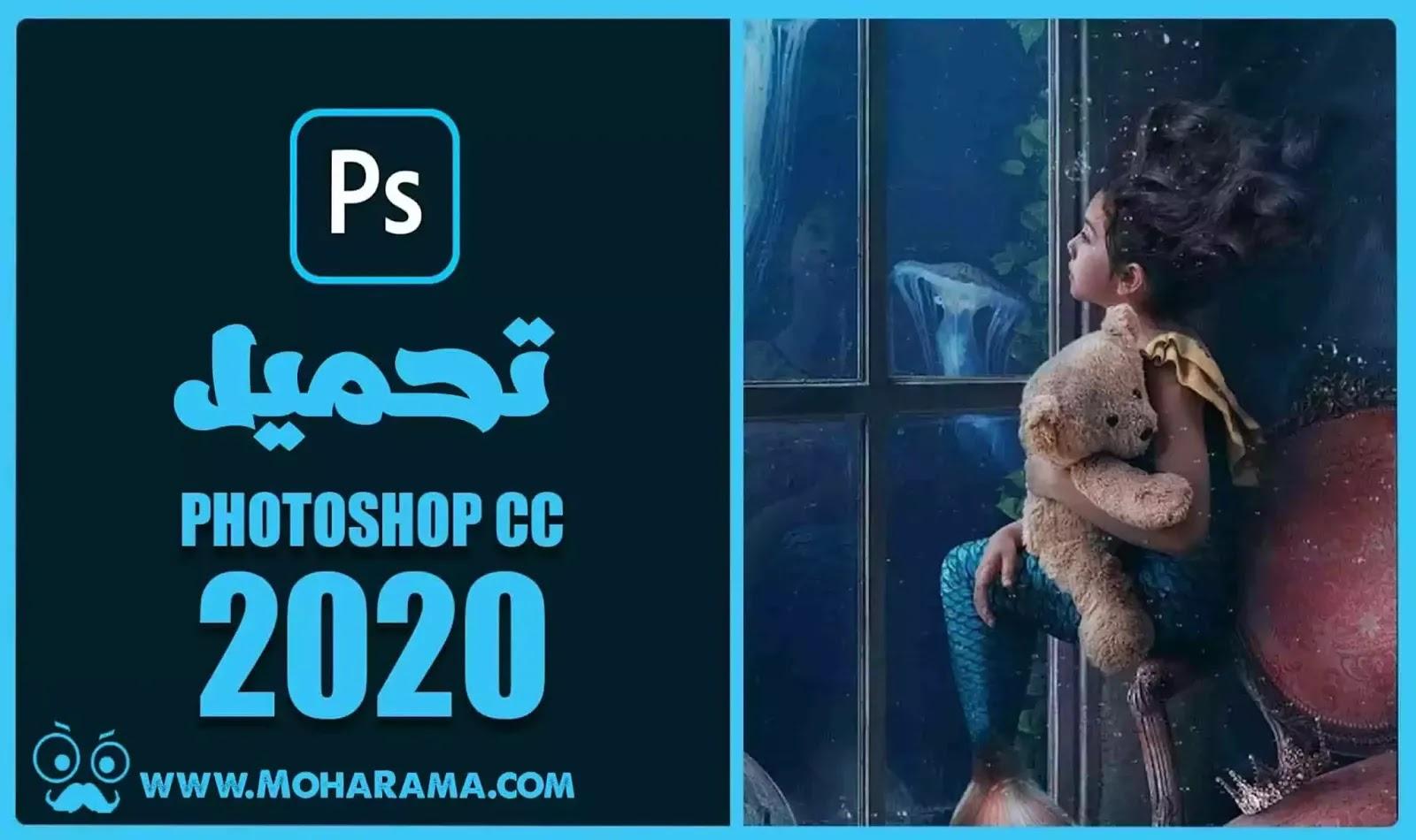 تحميل ادوبي فوتوشوب Adobe Photoshop 2020 v21.1.0 ويندوز 64
