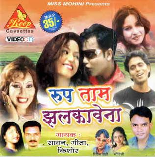 roop taam jhalkawena santali album cover