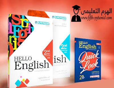 كتاب المعاصر للصف الثالث الاعدادى اللغة الانجليزية pdf