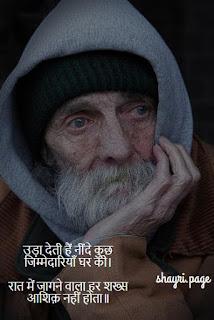 Har Sakhs Aashiq Nahi Hota