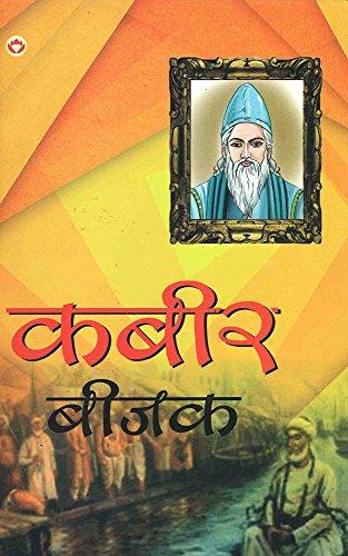 कबीर बीजक : सम्पूर्ण कबीर वाणी   Kabir Bijak: Sampoorna Kabir Vaani